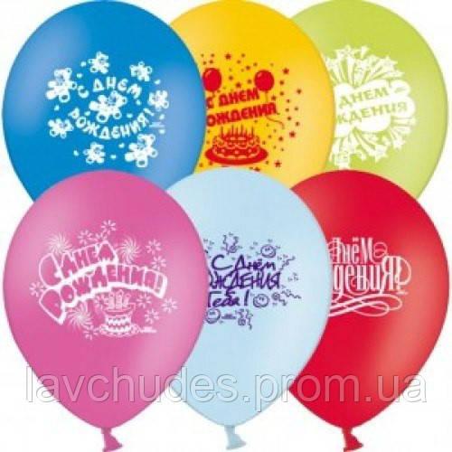 Гелиевые шары  С Днем Рождения 30 см. Гелиевые шары Киев. Гелиевые шары Троещина