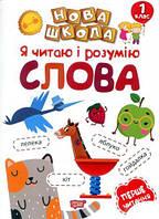 """Книга """"Я читаю і розумію слова"""" 04456 sco"""