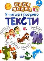 """Книга """"Я читаю і розумію тексти"""" 04457 sco"""