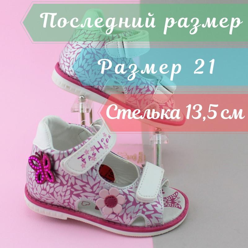75514812c Кожаные босоножки на девочку жесткий задник Том р.21 - Style-Baby детский  магазин