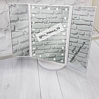 Зеркало косметическое с LED-подсветкой трехстворчатое Superstar Magnifying (белое)