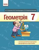 Математика / Алгебра / Геометрія
