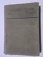 Справочник по железнодорожному строительству. ред. Левин. М., 1958.