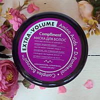 Маска для волос - Экстра густота и объем, для тонких и ослабленных волос «Extra Volume» Compliment  500 мл.