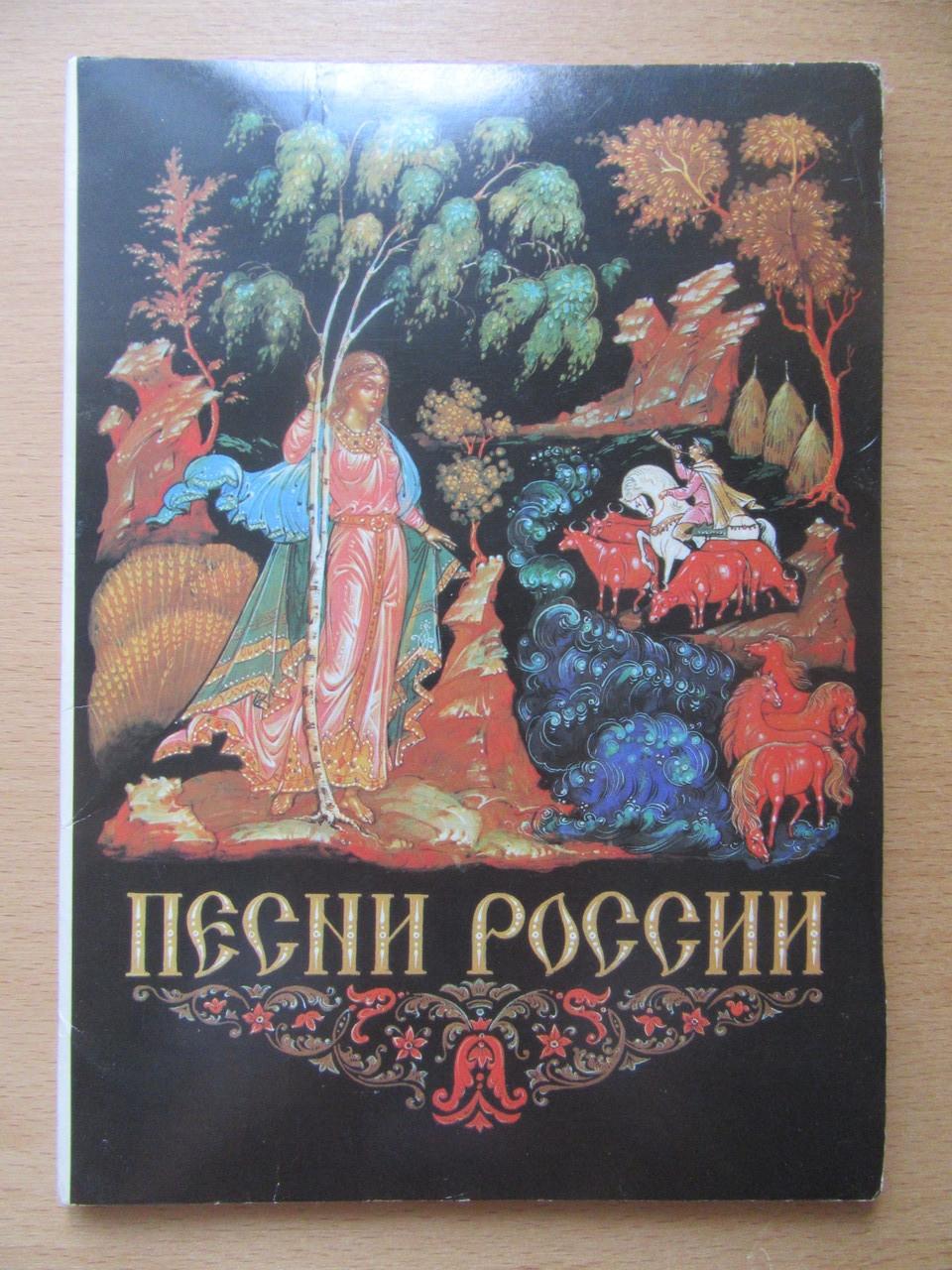 Песни России. 18 открыток