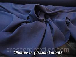 Штапель (Темно-Синій)