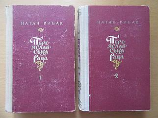 Натан Рибак. Переяславська Рада. Два тома