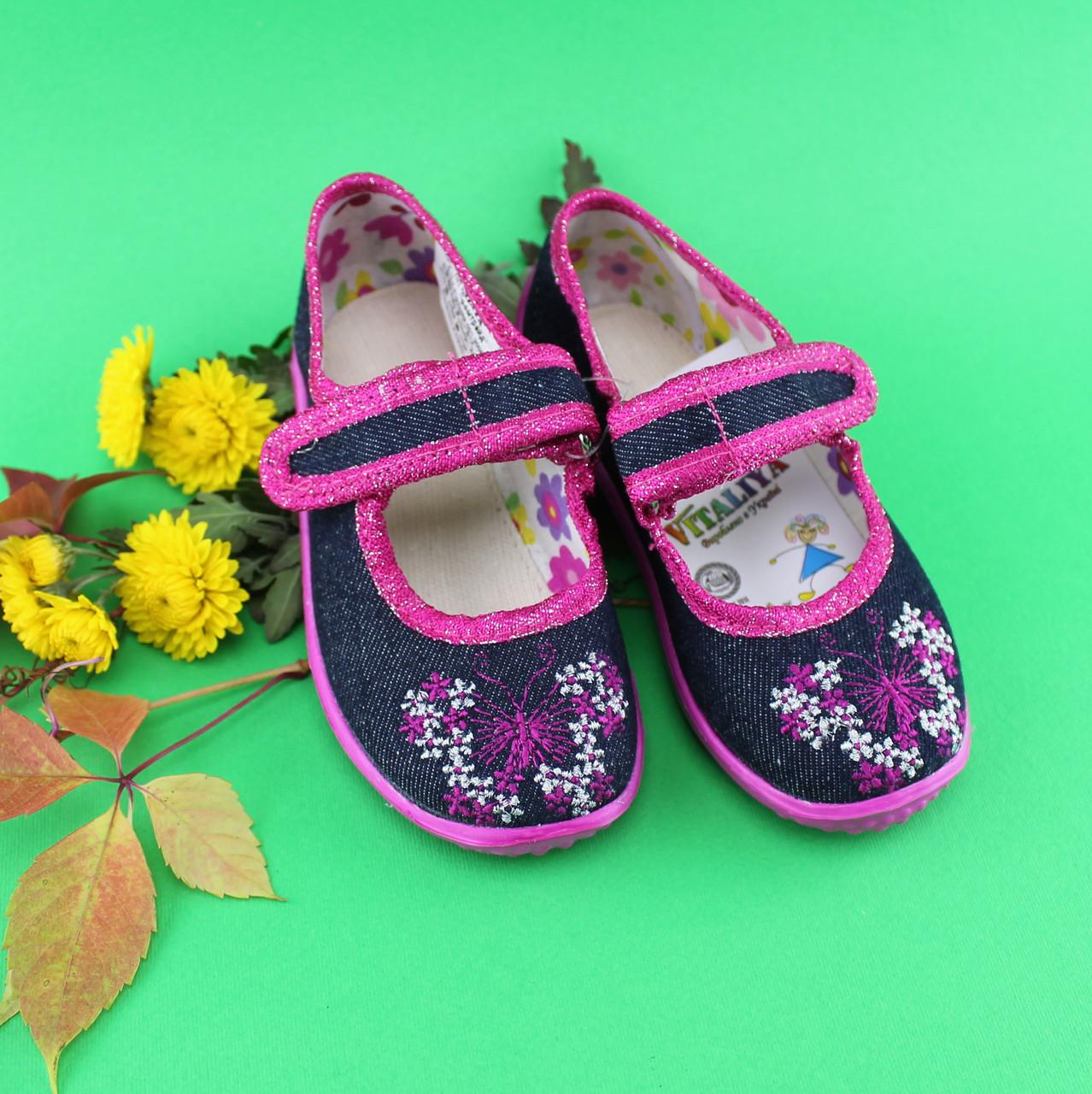 Тапочки в садик на девочку мальчик текстильная обувь Vitaliya Виталия Украина размеры с 23 по 27