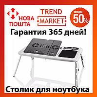 Столик подставка для ноутбука E-Table LD-09. Выгодное предложение!