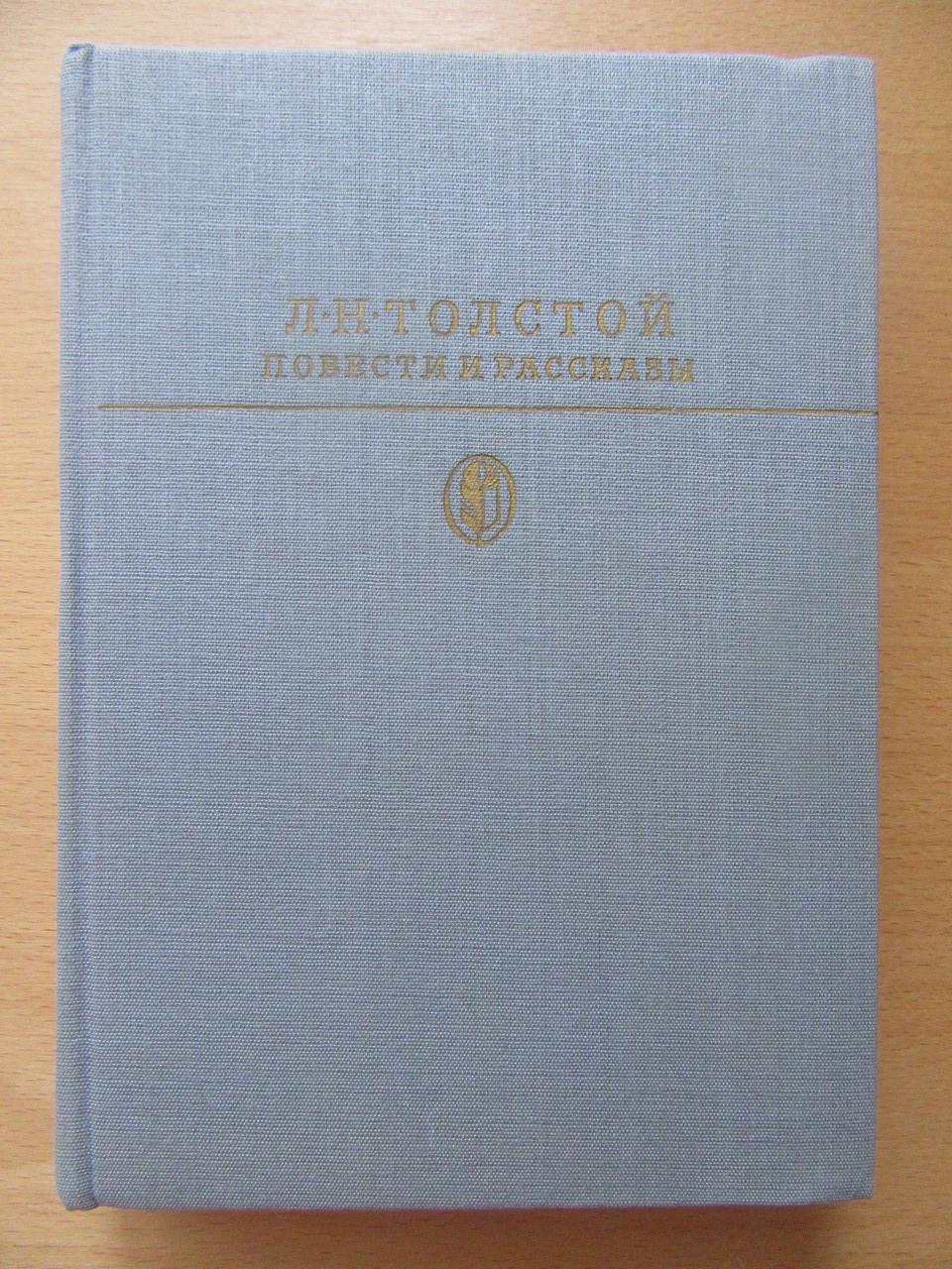 Л.Н.Толстой. Повести и рассказы. 1986