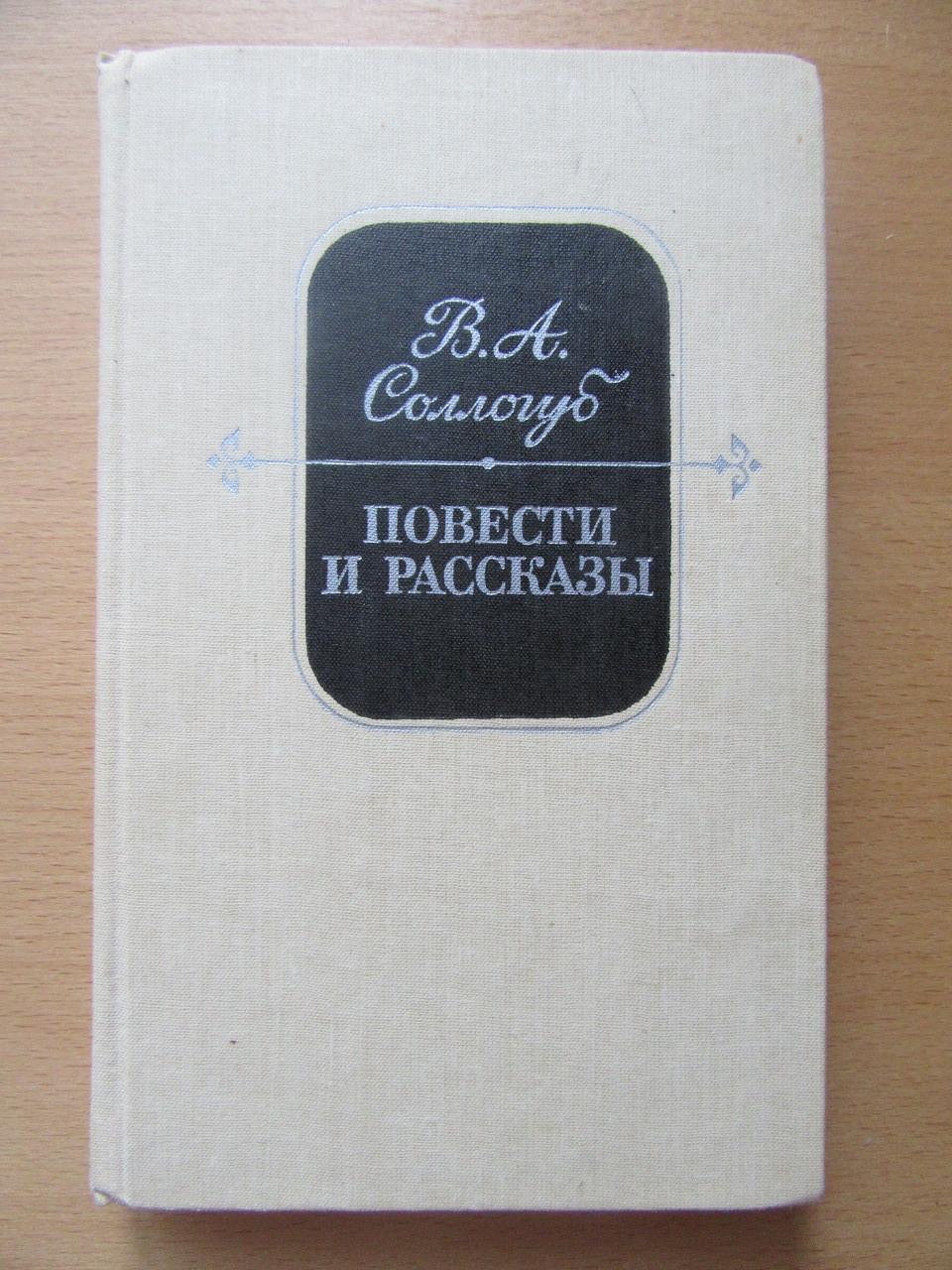В.А.Соллогуб. Повести и рассказы