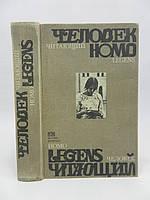 Человек читающий. Homo legens. Писатели XX века о роли книги в жизни человека и общества (б/у).