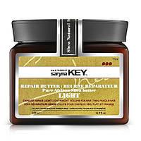 Saryna Key Damage Repair Pure African Shea Butter Light Восстанавливающая кремовая маска-масло облегч. версия