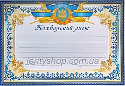 Похвальний лист