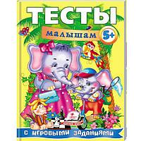 Детская книжка Пегас 20*25,5см Веселый старт, Тесты малышам 5+ (рус) 135117
