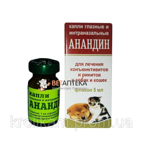 Анандин капли глазные интраназальные кошек и собак 5мл НИО Медитєр