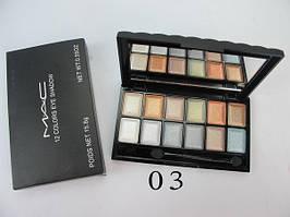 Тени МАС 12 цветов, №03 Mac Cosmetics
