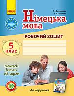 С. І. Сотникова, Г. В. Гоголєва. Німецька мова 5 клас, робочий зошит, до підручника С. І. Сотникової