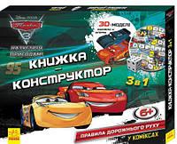 """Книга-конструктор """"Правила дорожного движения"""" с 3D моделями """"Тачки 3"""" ЛП988001У"""