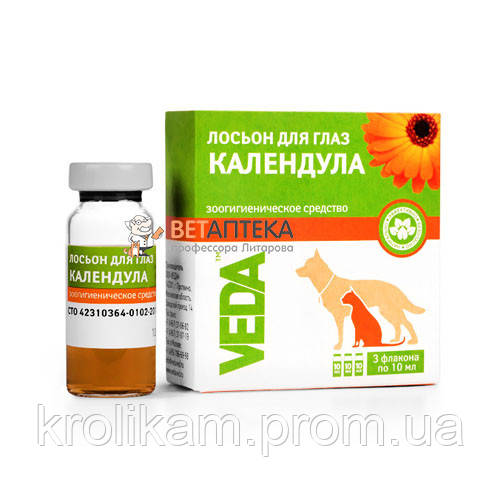 Фитоэлита Календула 10 мл лосьон для глаз для кошек и собак Веда