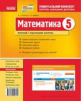 """Л. Г. Стадник, С. П. Бабенко. Математика 5 клас. Підготовка до контрольних робіт до посібника """"Математика. 5 к"""