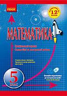 Л. І. Захарійченко, Ю. О. Захарійченко, І. С. Маркова, В. В. Карпік. Математика. 5 клас. Тренувальні вправи. С
