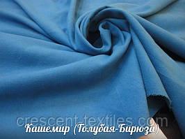 Кашемір (Блакитна-Бірюза)