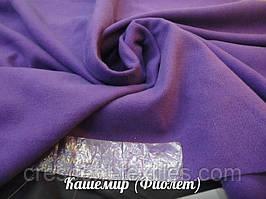 Кашемір (Фіолет)