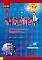 Ю. А. Захарийченко, Л. И. Захарийченко, И. С. Маркова, В. В. Карпик. Математика. 5 класс. Тренировочные упражн