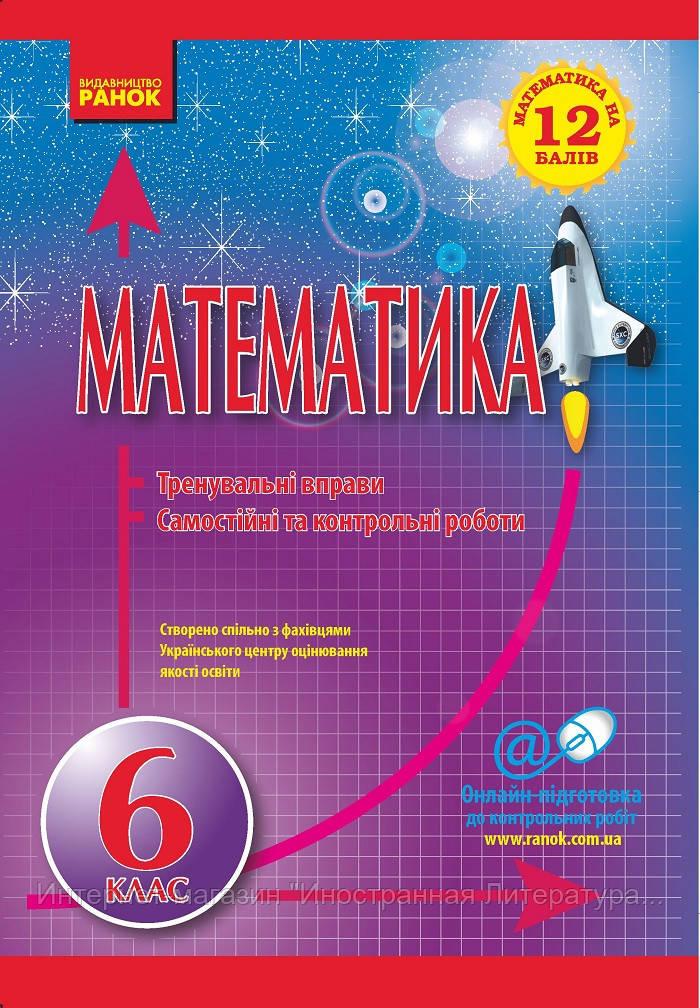 вправи 6 математика гдз клас тренувальні