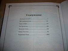 Ведьмак Анджей Сапковский, фото 2