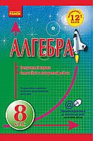 Л. І. Захарійченко, Ю. О. Захарійченко, І. С. Маркова, В. В. Карпік. Алгебра. 8 клас. Тренувальні вправи. Само