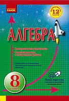 Ю. А. Захарийченко, Л. И. Захарийченко, И. С. Маркова, В. В. Карпик. Алгебра. 8 класс. Тренировочные упражнени