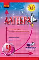 Л. І. Захарійченко, Ю. О. Захарійченко, І. С. Маркова, В. В. Карпік. Алгебра. 9 клас. Тренувальні вправи. Само
