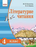Коченгіна М. В., Коваль О. А.. Літературне читання. Українська мова для загальноосвітніх навчальних закладів з