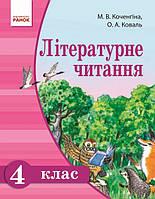 Коченгіна М. В., Коваль О. А.. Літературне читання. Українська мова. Підручник для 4 класу загальноосвітніх на