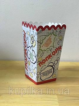 """Коробочка для попкорна 0.7 л. """"Тетрадь"""""""