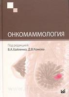 Хайленко В.А. Онкомаммология