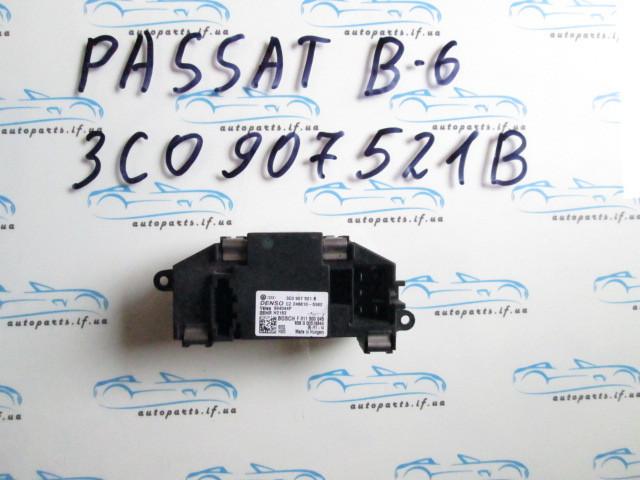 Резистор печки VW Passat B6 3C0907521B