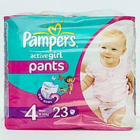 Подгузники-трусики Pampers Active girl pants 4  для девочек 23 шт. памперс