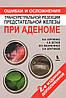 Николай Сергиенко Ошибки и осложнения трансуретральной резекции предстательной железы при аденоме