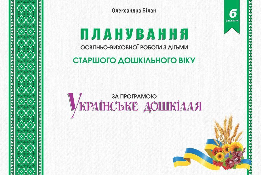 Планирование работы с детьми старшего дошкольного возраста (Українське дошкілля)