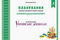 Планирование работы с детьми старшего дошкольного возраста (Українське дошкілля), фото 1