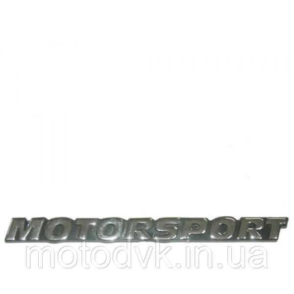 Наклейка на мотоцикл пластмасовая MOTOR SPORT