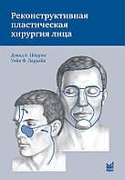Шеррис Д.А. Реконструктивная пластическая хирургия лица