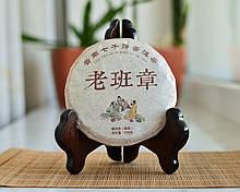 Чай Шу Пуэр Лао Бань Чжан 2013 года. 100 гр