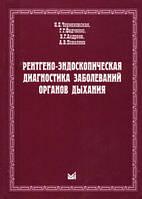 Чернеховская Н.Е. Рентгено-эндоскопическая диагностика заболеваний органов дыхания