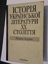 Історія української літератури ХХ століття у 2-х книгах. книга.1. 1929-1930. Дончик. К, 1993