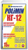 Полимин     КГ-12 КЛЕЙ МОНТАЖНЫЙ (ДЛЯ ГИПСОКАРТОНА)