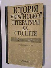 Історія української літератури ХХ століття у 2-х книгах. книга.2. частина !. 1940-1950. Дончик. К, 1993